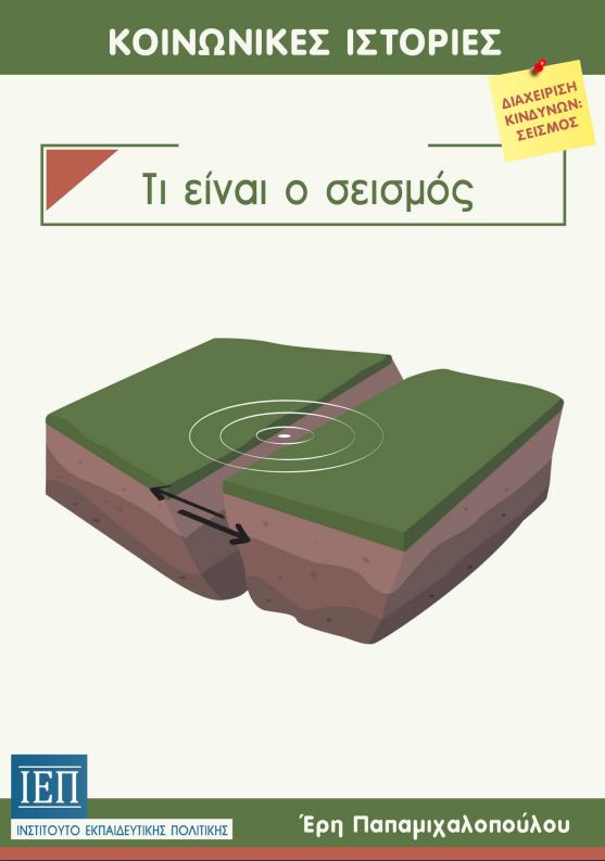 Τι είναι ο σεισμός