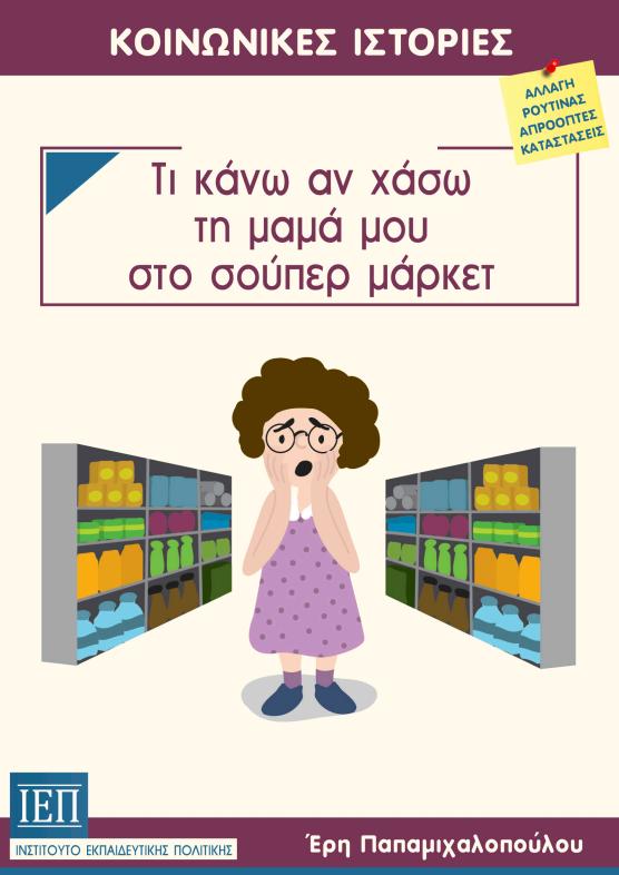 Τι να κάνω αν χάσω τη μαμά μου στο σούπερ μάρκετ