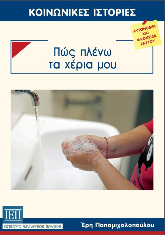 Πώς πλένω τα χέρια μου