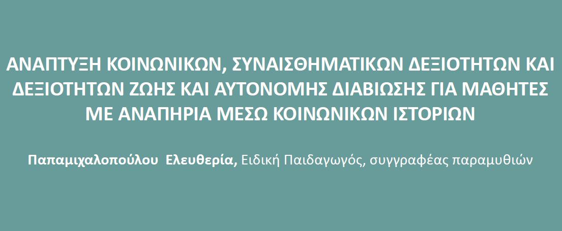 Επιμορφωτικό_Υλικό_Παπαμιχαλοπούλου_Π3.2.4