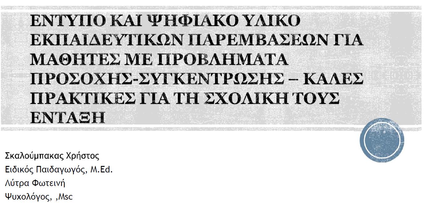 Επιμορφωτικό_Υλικό_Λύτρα_Π3.5.3