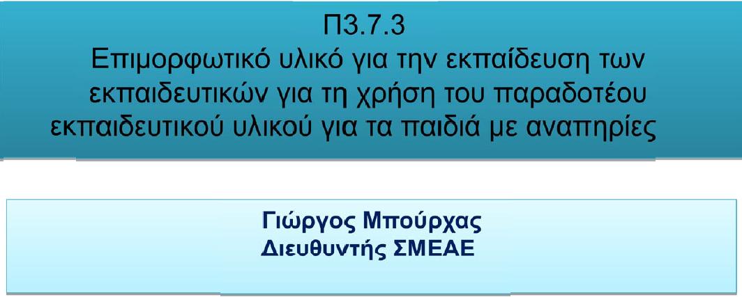 Επιμορφωτικό_Υλικό_Μπούρχας_Π3.7.3