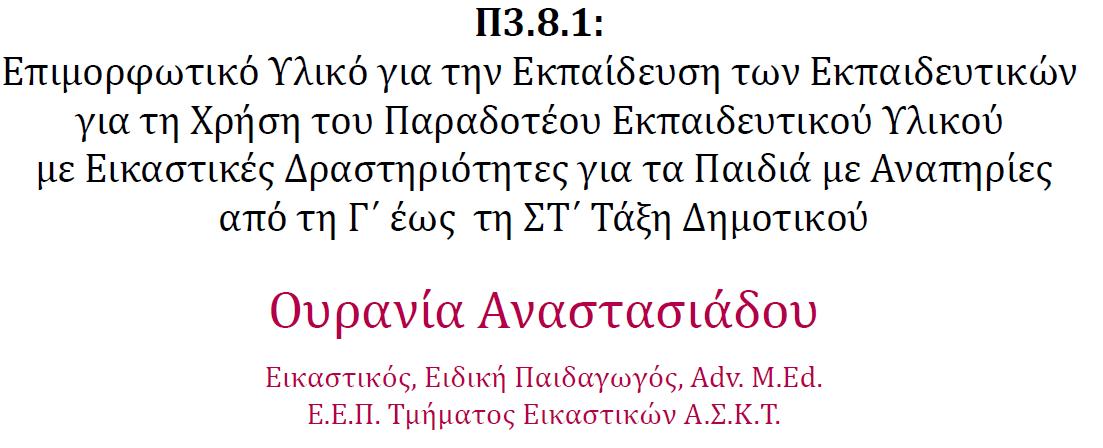 Επιμορφωτικό_Υλικό_Αναστασιάδου_Π3.8.2