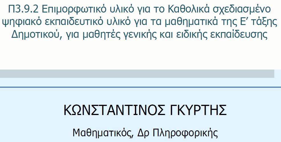 Επιμορφωτικό_Υλικό_Γκυρτής_Π3.9.2